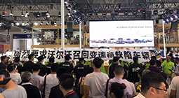 打架、拉横幅、撞车 重庆车展今年有点精彩……